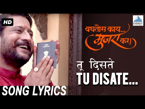 Tu Disate Song with Lyrics - Baghtos Kay Mujra Kar | Marathi Songs 2017 | Jitendra Joshi | Amitraj