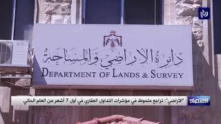 """""""الأراضي"""": تراجع ملحوظ في مؤشرات التداول العقاري في أول 7 أشهر من العام الحالي  - (5-8-2019)"""