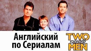 АНГЛИЙСКИЙ ПО СЕРИАЛАМ - Two and a Half Men / Учим Английский по Сериалам с английскими субтитрами
