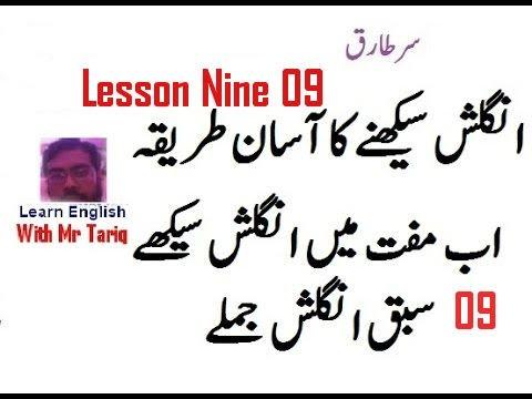 Lesson  Nine  Learn English Through  Poem & Sentences In Urdu