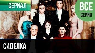 ▶️ Сиделка Все серии  - Мелодрама | Фильмы и сериалы - Русские мелодрамы