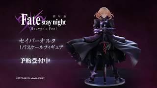 ANIPLEX+/劇場版「Fate/stay night [Heaven's Feel]」「セイバーオルタ1/7スケールフィギュア」TVCM