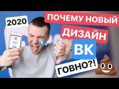 Новый дизайн ВКонтакте 2020 - Обновление ВК - Верните всё как было!