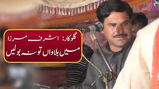 Saraiki Songs Of Ashraf Mirza - Main Bulawan Tu Na Bole - Sangeet Production Chakwal