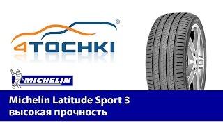 Michelin Latitude Sport 3  высокая прочность - 4 точки. Шины и диски 4точки - Wheels & Tyres 4tochki(Компания Michelin представила на суд зрителей видеоролик о высокой прочности из цикла роликов о шине Michelin Latitude..., 2014-04-23T12:18:40.000Z)