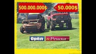 ОРЁЛ И РЕШКА,ТАЧКА ЗА 5000000 ПРОТИВ ТАЧКИ ЗА 50000 КТО ВЫЙГРАЕТ!?