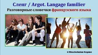 Урок #87: Разговорный французский. Сленг / Argot. Langage familier