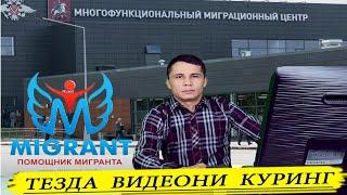 МАНА  | ЭНДИ |ЯНГИЛИК MyTub.uz TAS-IX