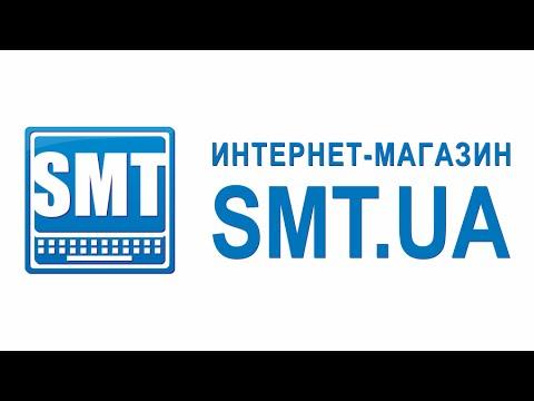 Интернет магазин электроники SMT (СМТ) в Украине