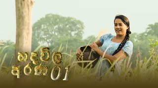 Hadawila Arana | Episode 01 - (2021-01-18) | ITN Thumbnail