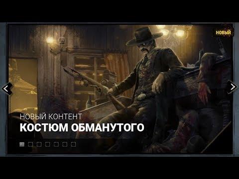 Скин на Калеба Костюм обманутого Дед бай дейлайт! Horror Games Online