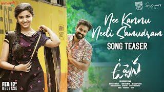 Nee Kannu Neeli Samudram Song Teaser | Uppena | Panja Vaisshnav Tej | Krithi Shetty | Buchi Babu