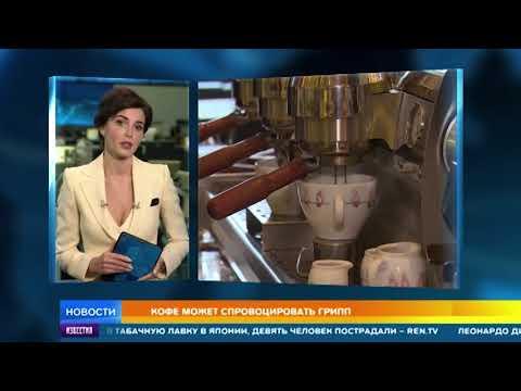 Россиян предупредили об осенней опасности кофе