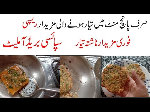 Bread Omelette Recipe/EASY HEALTHY BREAKFAST RECIPE/pakistani Food Urdu Recipe
