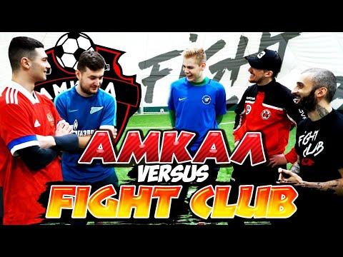 АМКАЛ vs FIGHT CLUB / ПЕНАЛЬТИ ЧЕЛЛЕНДЖ
