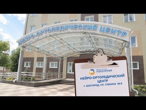 МЦ Поколение Белгород - Нейро-ортопедический центр