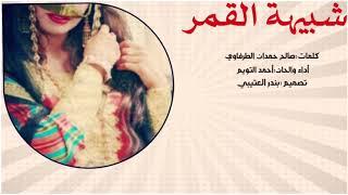 شيلة شبيهة القمر اداء أحمد التويم 2019 حصري جديد