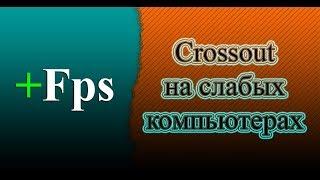 Як налаштувати графіком і підняти Fps Crossout