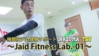新橋駅格闘技ジム-キックパーソナルトレーニング体験-Jaid Fitness Lab.01