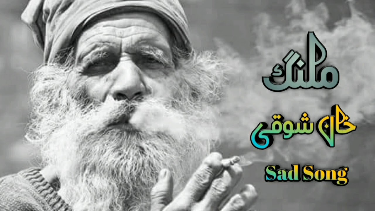 Download khan showqi chaman wala new pashto song 2021 | malang | خان شوقی چمن والا نیو سونگ