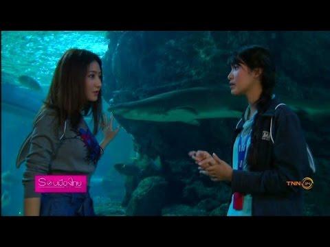 รอบเมืองไทย วาไรตี้ : SEA LIFE BANGKOK OCEAN WORLD