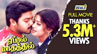 April Maadhathil Tamil Full Movie | Srikanth | Sneha | Gayatri Jayaraman | Karunas | Yuvan | Raj TV