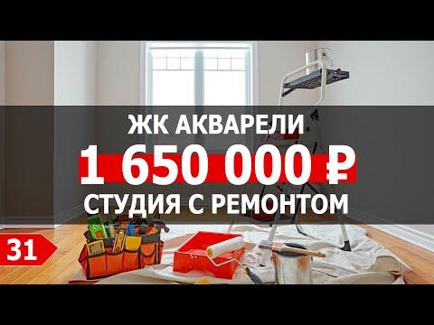 Продается Студия ЖК Акварели (Краснодар), квартира с ремонтом