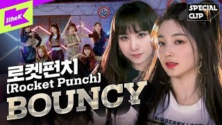 로켓펀치 _ BOUNCY | Rocket Punch _ BOUNCY | 퍼포먼스 | 스페셜클립 | Special Clip | Performance