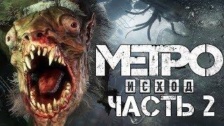 Metro Exodus ► Прохождение #2 ► МЕТРО 2035