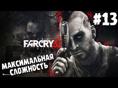 ПРОХОЖДЕНИЕ Far Cry 3 ∎ МАКСИМАЛЬНАЯ СЛОЖНОСТЬ #13