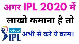 Wie Zu Erstellen - IPL-2020-Webseite / Blog & Geld Verdienen (100% Funktionierende Idee) | Hindi (Wordpress)