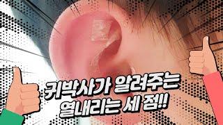 [365이혈건강] 귀를 통해 열내리는 방법을 알려드립니…