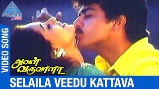 selaila veedu kattava song | Aval Varuvala Tamil Movie Songs | சேலையில  வீடு  கட்ட வா Ajith | Simran
