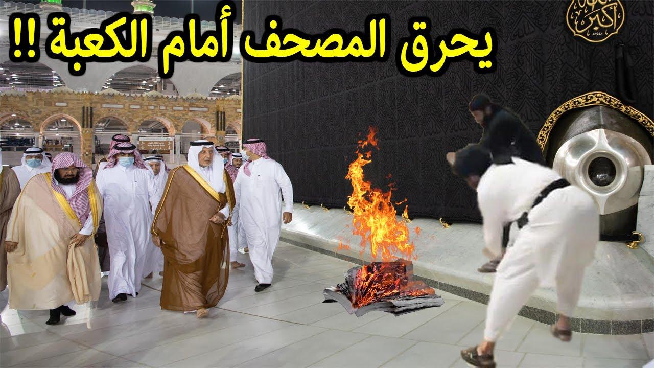 رجل سعودي تجرأ وتحدي الله .. فجاء الرد الإلهي المدمر!! شاهد ماذا حدث!!
