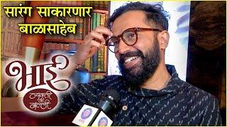 Bhai Vyakti Kee Valli | Trailer Launch | सारंग साकारणार बाळासाहेब | Sarang Sathey