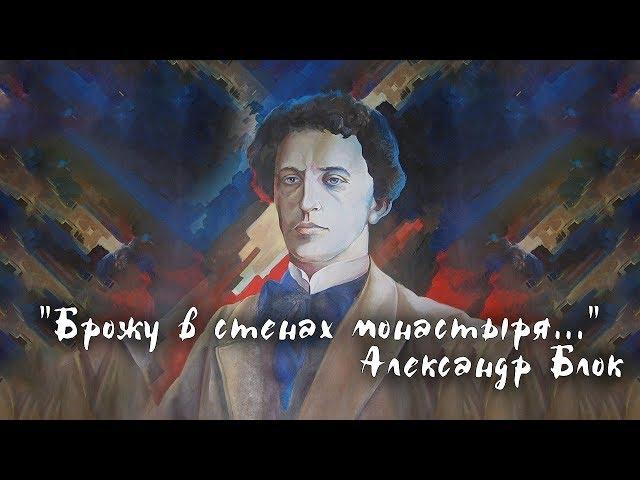 Изображение предпросмотра прочтения – АнастасияШилкина читает произведение «Брожу в стенах монастыря...» А.А.Блока