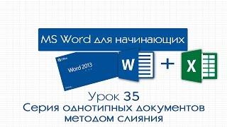 Word для начинающих. Урок 35: Серия однотипных документов методом слияния