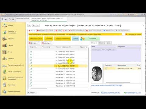 Парсер яндекс маркет для 1с - пример загрузки модификаций товаров