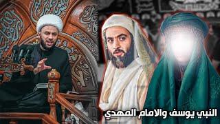 النبي يوسف (ع) مع الإمام المهدي(عج)   الشيخ زمان الحسناوي