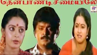 தென்பாண்டிசீமையிலே || Thenpaandi Seemai||Radhika,Pandiyan,Seetha In  Hit Action Full Movie