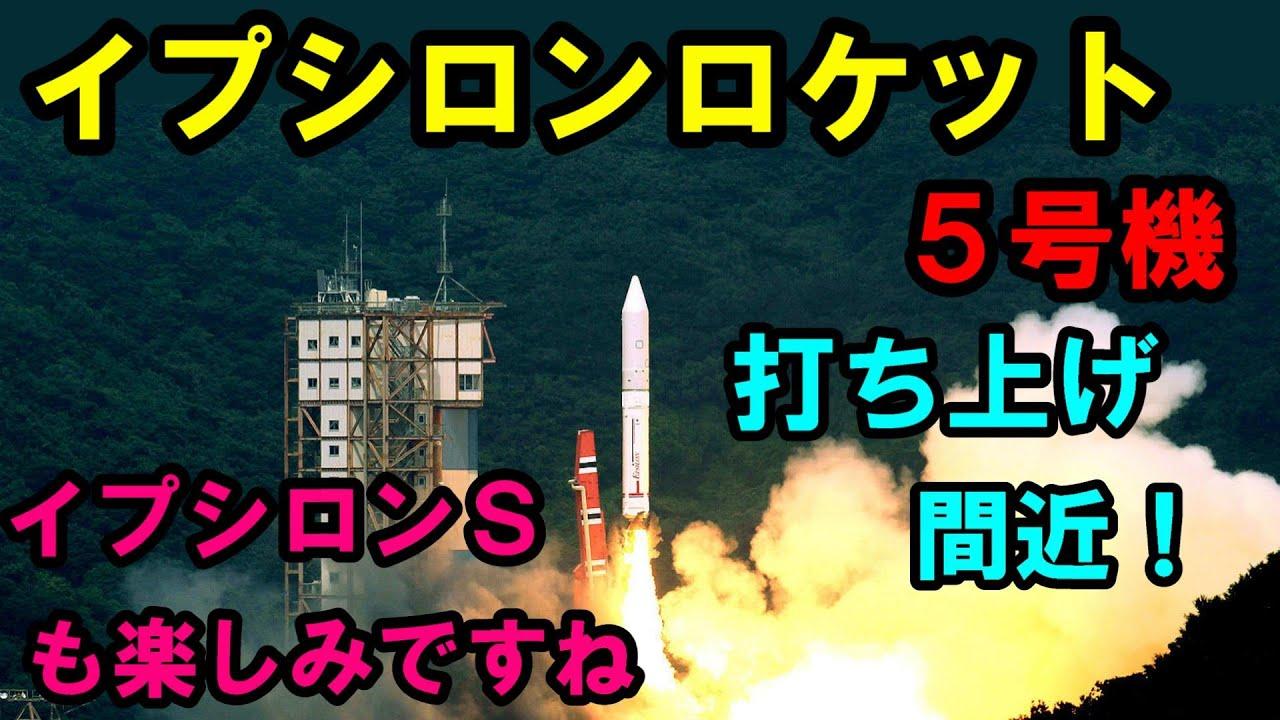 イプシロンロケット5号機打ち上げ間近 イプシロンSも楽しみですね