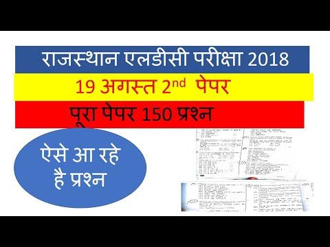 राजस्थान एलडीसी परीक्षा 2018। 19 अगस्त 2018  2nd Shift Paper। Full Question Paper