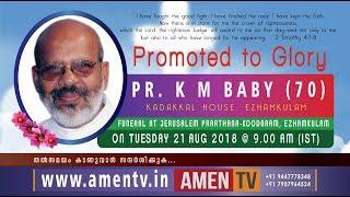 Pr. K M BABY (70) | KADAKKAL | FUNERAL LIVE WEBCAST | 21.08.2018 www.amentv.in