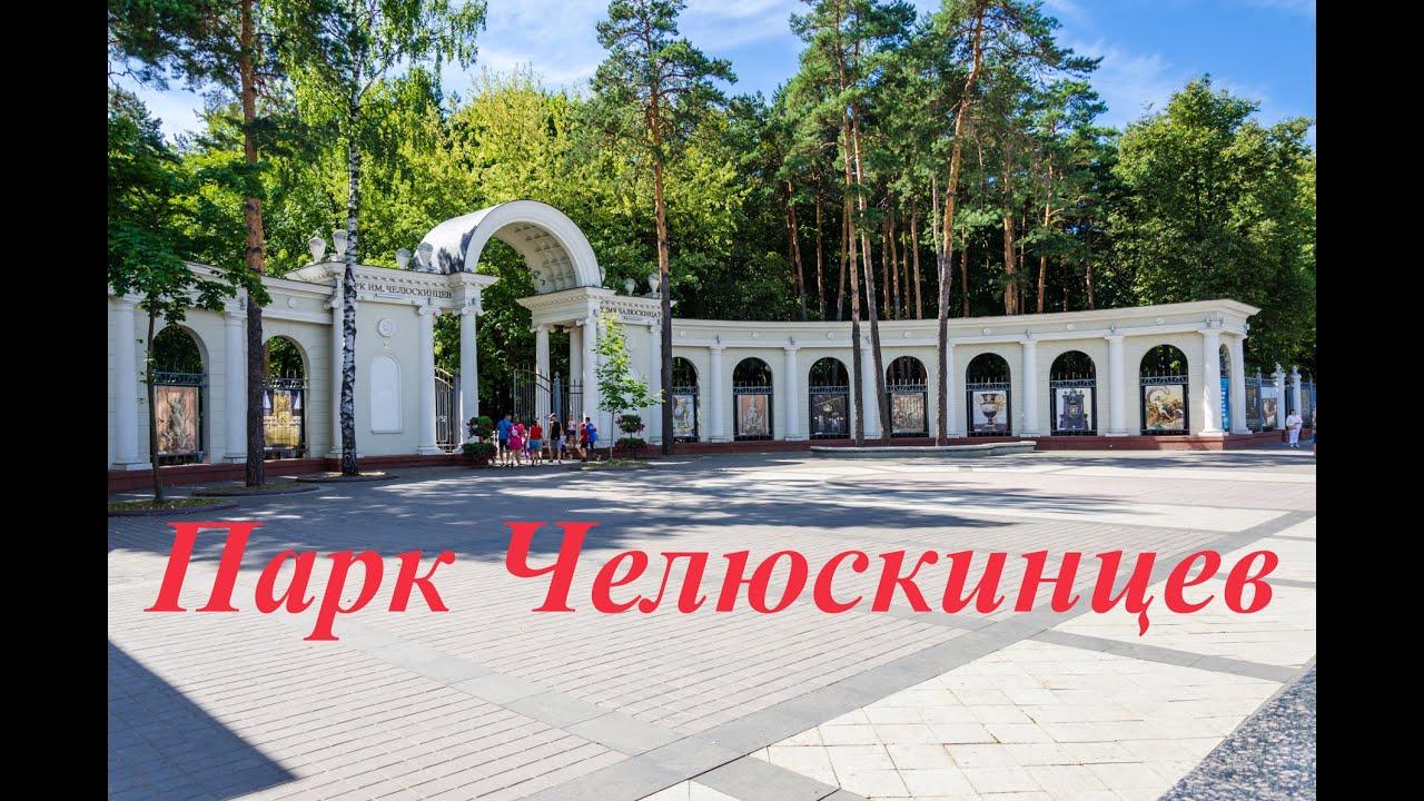 Minskteki Chelyuskintsev Parkı 53