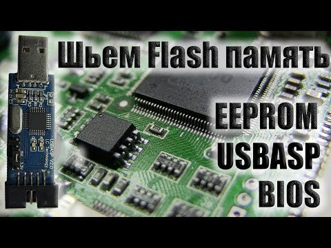 USBASP может шить флешки (BIOS, EEPROM, Fash Memory)