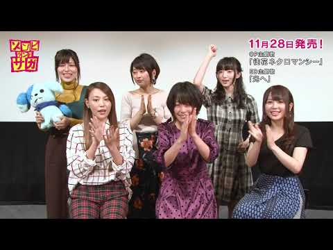 オリジナルTVアニメ「ゾンビランドサガ」オープニング主題歌・エンディング主題歌発売告知動画