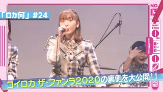 ロッカーに何、入れる?ネット版、第24回目。 今週の「ロカ何」は、10月17日(土)に渋谷・ストリームホールで開催されたファンクラブ限定ライブ「コイロカ ザ・ファンラ2020」の ...