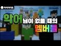 [늪지대 뒷담화] 악어님이 없을 때의 멤버분들 + 보너스 상황을 알게 된 악어님 | 마인크래프트