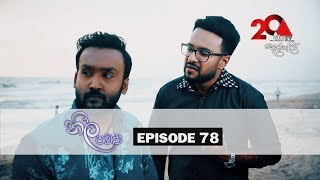 Neela Pabalu | Episode 78 | Sirasa TV 31st August 2018 [HD] Thumbnail