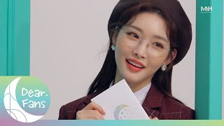 [2020 청하나라의 별하랑] 팬미팅 포스터 촬영 Preview Film